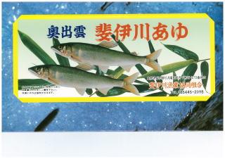 斐伊川漁協 鮎のつかみ取りNo.4