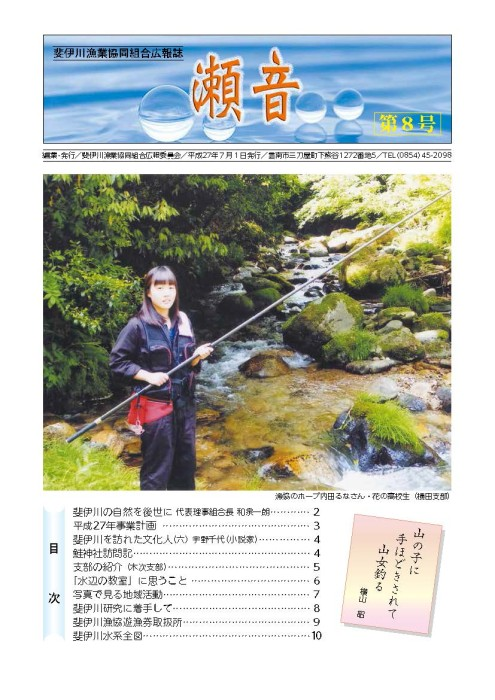 斐伊川漁業協同組合 広報誌 瀬音 第8号