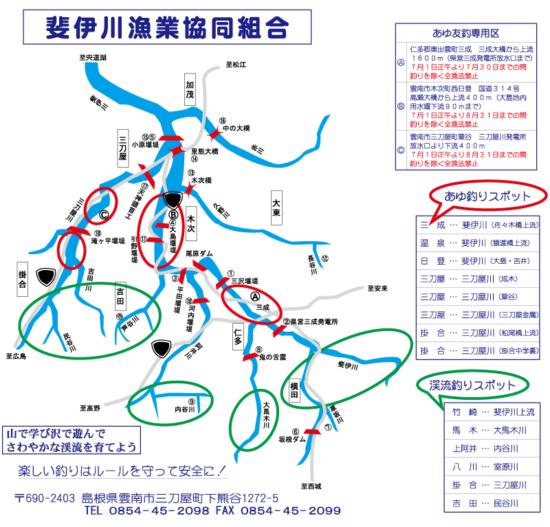 平成29年度釣マップ&禁漁区