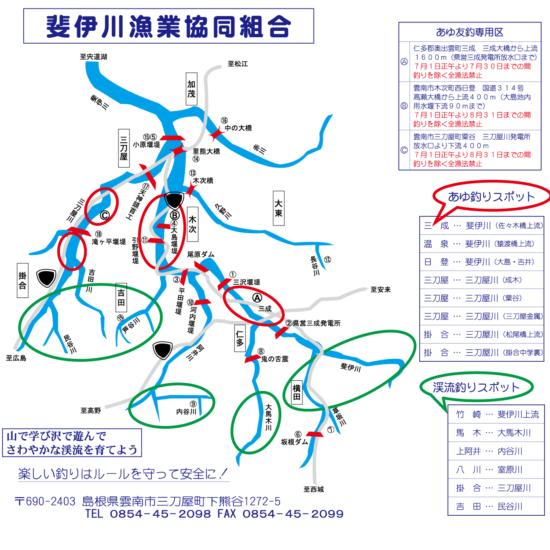 平成30年度釣マップ&禁漁区