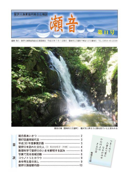 斐伊川漁業協同組合 広報誌 瀬音 第11号PDF