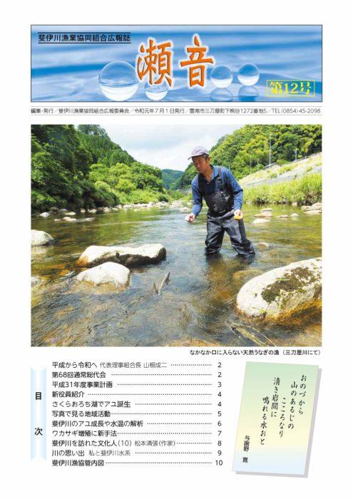 斐伊川漁業協同組合 広報誌 瀬音 第12号PDF