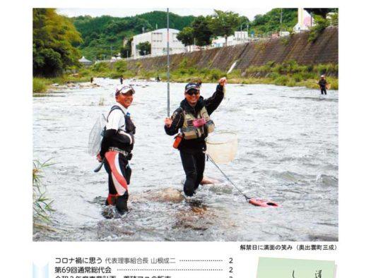 斐伊川漁業協同組合 広報誌 瀬音 第13号PDF