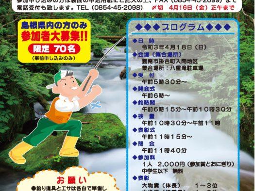 2021年4月18日 斐伊川 渓流釣大会 開催!