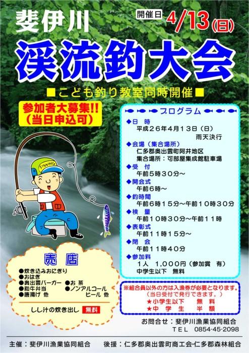 平成26年4月13日(日)斐伊川 渓流釣大会開催!!